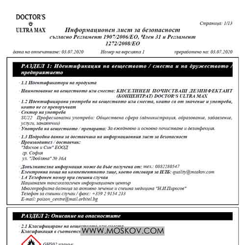 Лист за безопасност - Docor's Ultra Max - професионален дезинфектант за повърхности